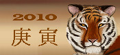 Chinese New Year of Tiger